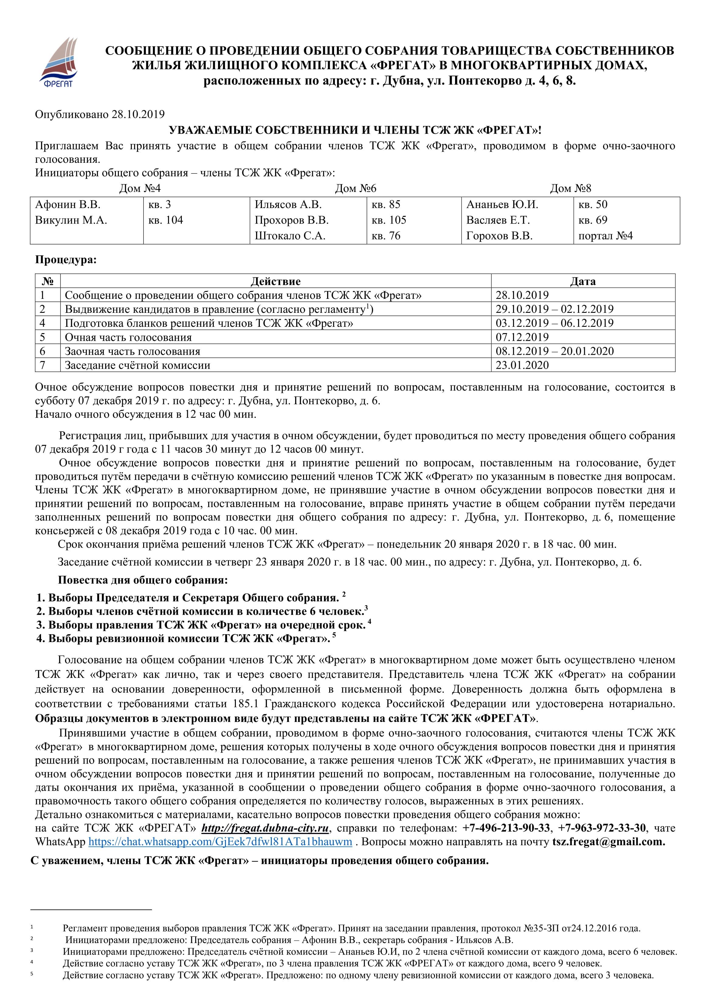 obyav2019-_TSG_Pravl2-1