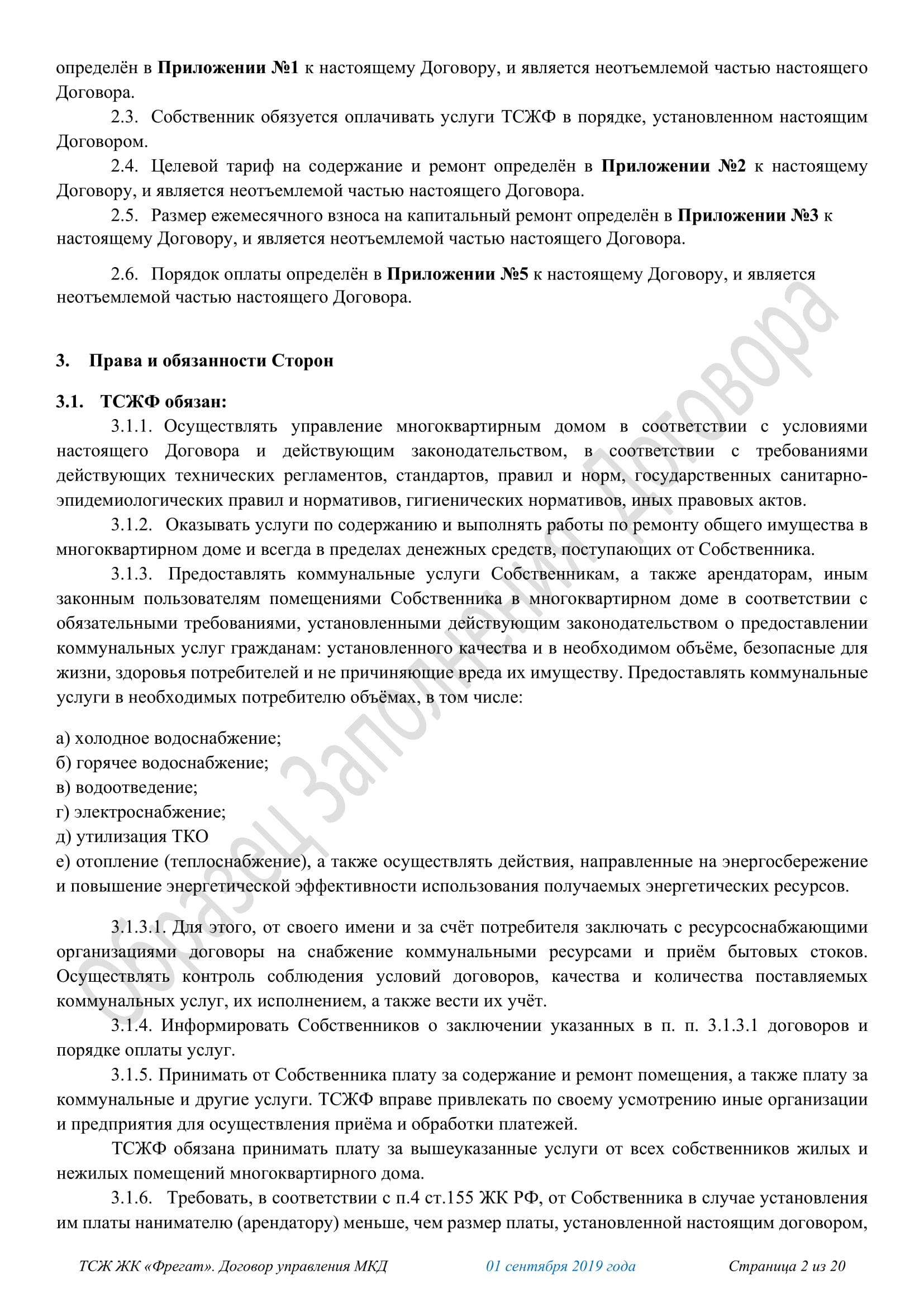 TSG-sobstvennik-02
