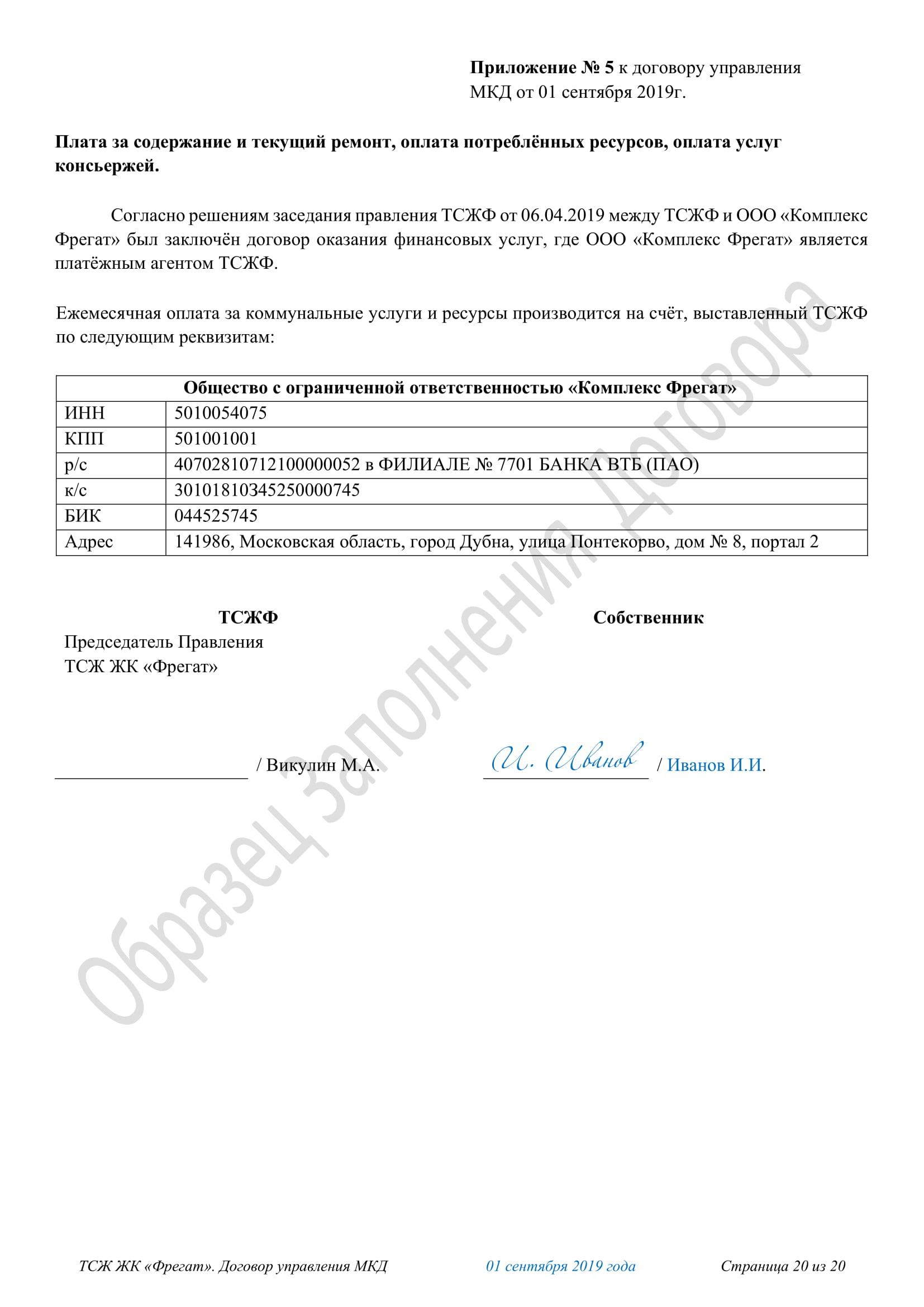 TSG-sobstvennik-20