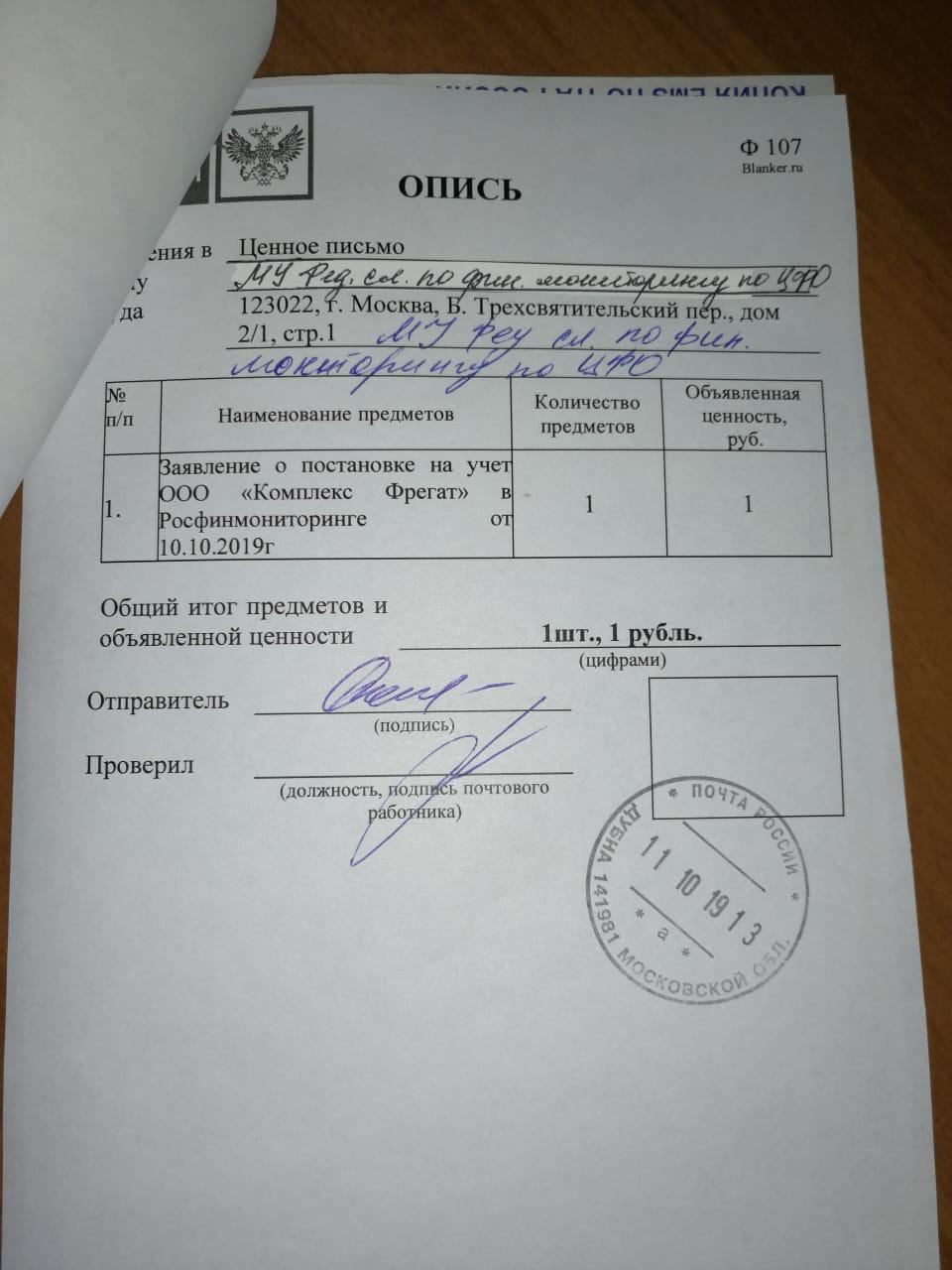zayavka_rosfinmon1