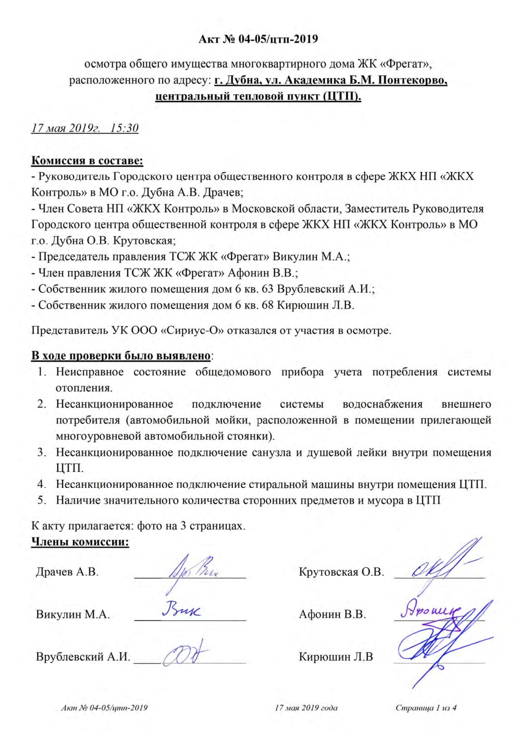 ЖКХ-Контроль-АКТ-Фрегат_цтп-4_sign_imgS-1