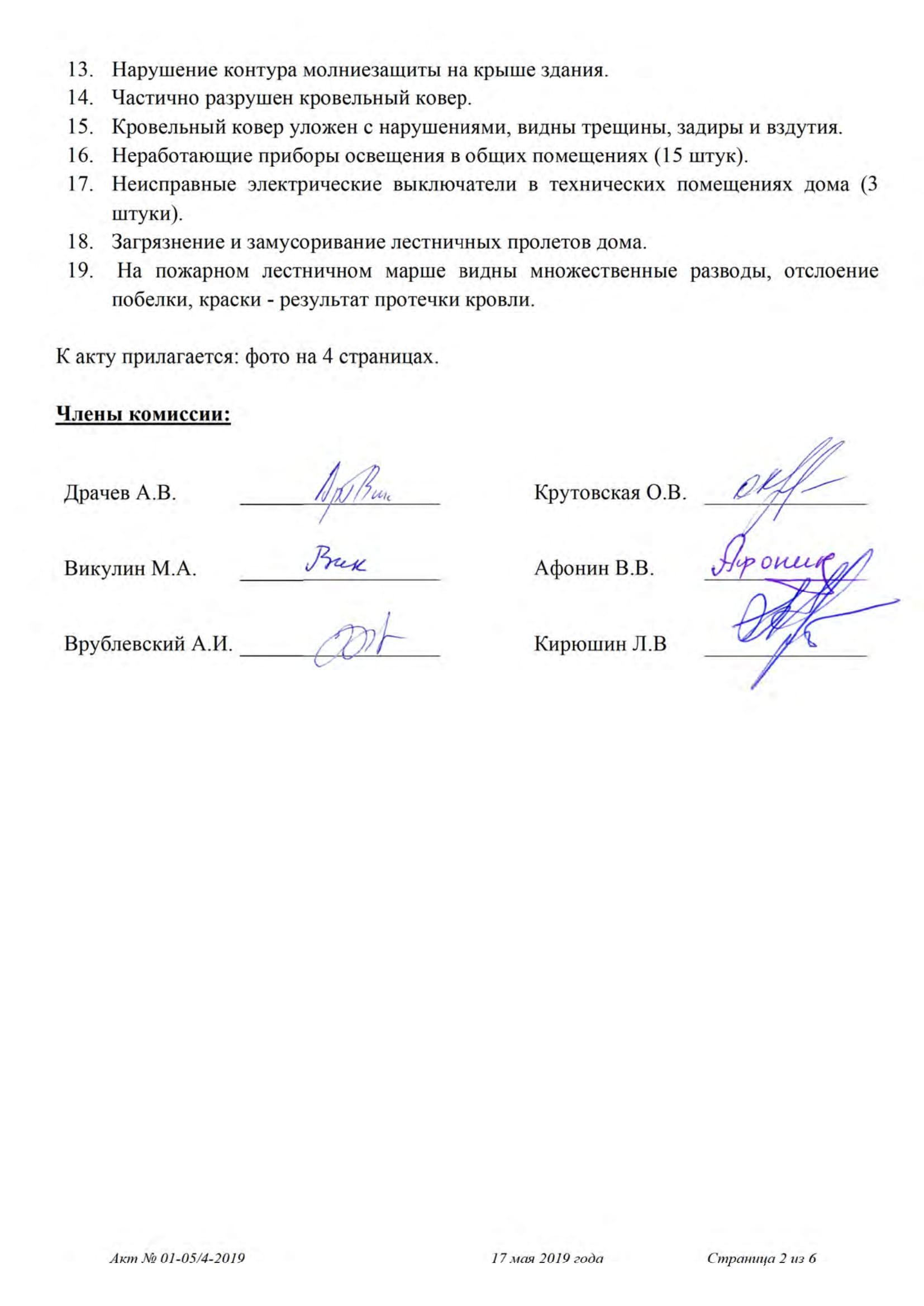 ЖКХ-Контроль-АКТ-Фрегат4-1_sign_imgS-2