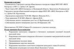 ЖКХ-Контроль-АКТ-Фрегат4-1_sign_imgS-1