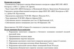 ЖКХ-Контроль-АКТ-Фрегат6-2_sign_imgS-1