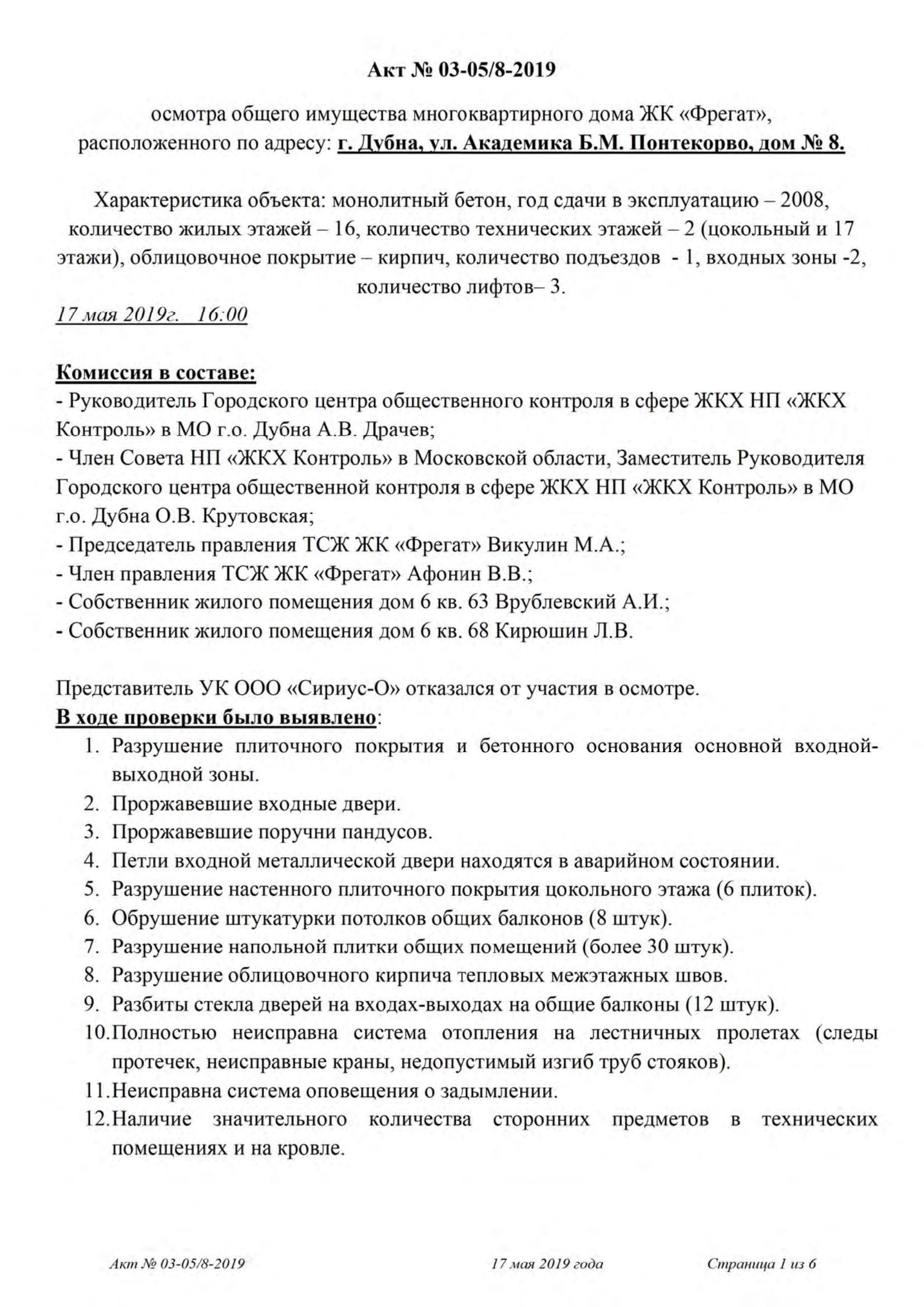 ЖКХ-Контроль-АКТ-Фрегат8-3_sign_imgS-1