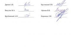 ЖКХ-Контроль-АКТ-Фрегат8-3_sign_imgS-2