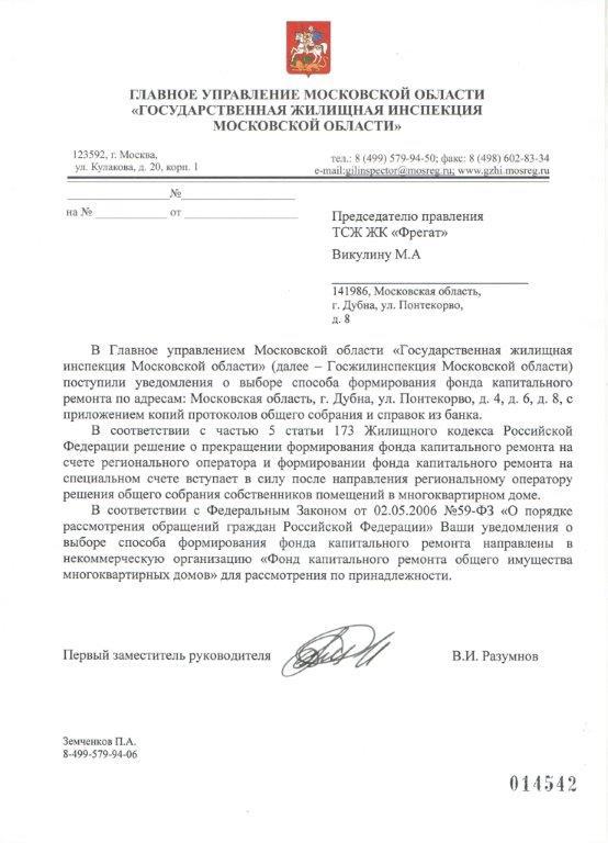 Письмо от государственной жилищной инспекции Московской области